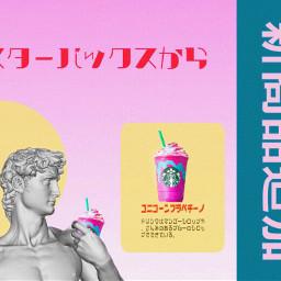 unicornfrappucino remixed dailysticker edited unicornremix freetoedit