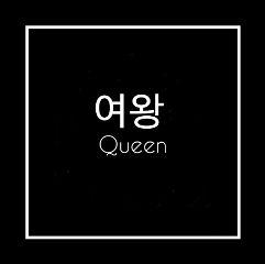 blackaesthetic black queen👑 koreanword queen