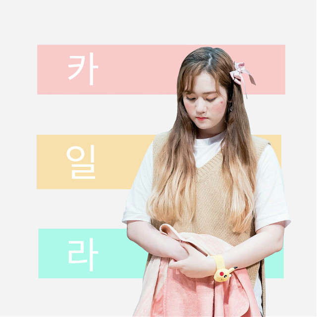 Ahh is so cute 💕🌸 #카일라쌔시 #kylamassie #pristin #kpop #pledisgirlz #솔희 #SolHee #Maknae