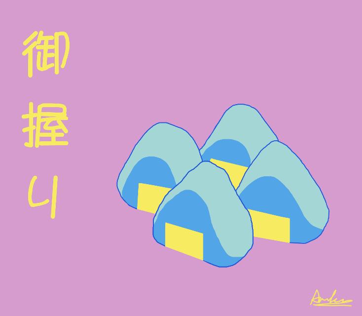 御握り  #御握り #onigiri #aesthetic #drawing #digitaldrawing #drawingonsmartphone #food [Check my other accounts: universe-pit.tumblr.com (Tumblr) annelep.deviantart.com (Deviantart) annielepr (Instagram) ko-fi.com/annelep (Ko-fi)] <- direct links in my profile's description  EDIT: Ok, this is something I can't ignore anymore. Free to edit pics are for editing them, not reposting them without any edit. The purpose of free to edit pics is to give contents to people who want to add something new to them. Or create something with them.  If you just repost them, the free to edit thing lose all its meaning!  Please, be respectul to artists and people, too.  Thanks for reading my rant!