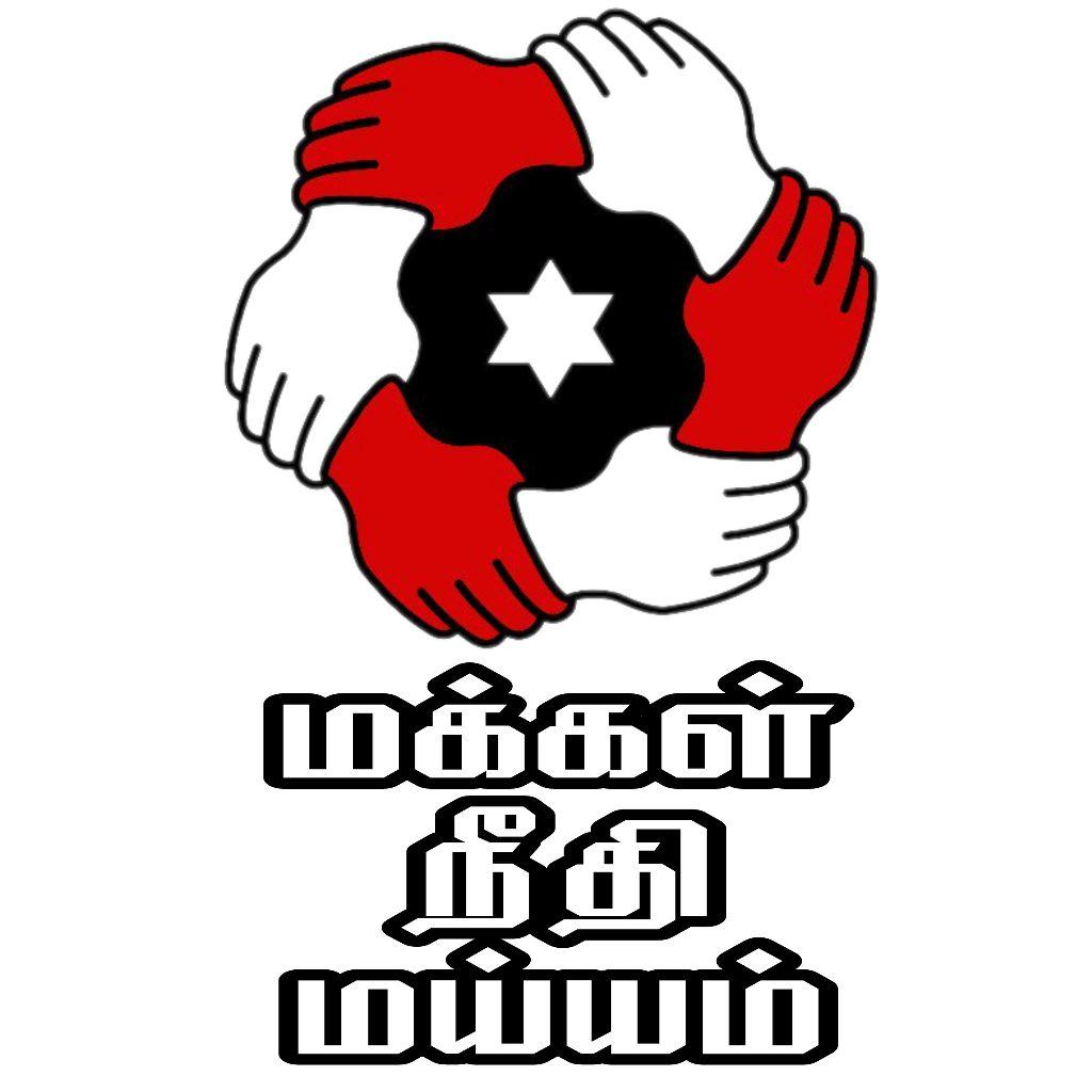 மக்கள் நீதி மய்யம் பற்றி விவாதிக்கலாம் - Page 2 256927652016202