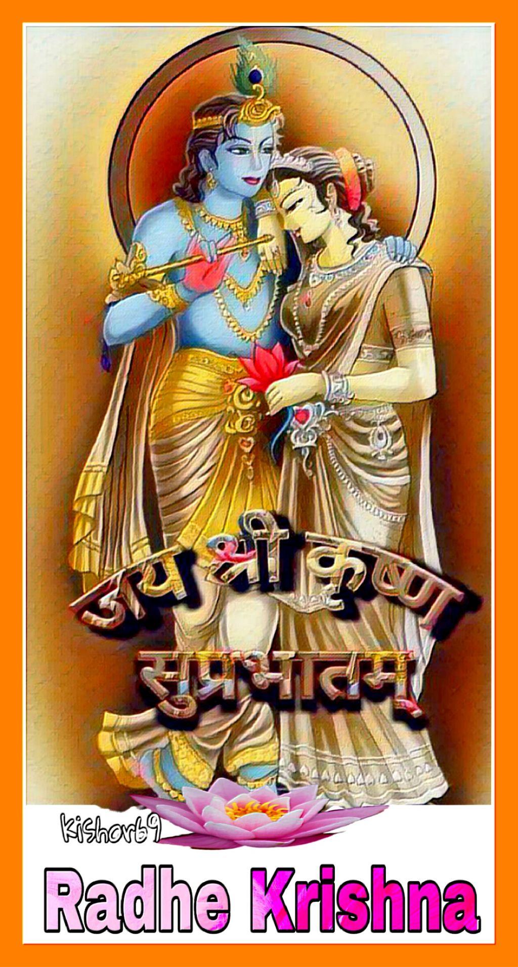 Freetoedit Jay Shree Radhe Krishna Good Morning I Like