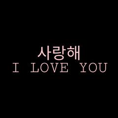 pink korean quote text hangul freetoedit