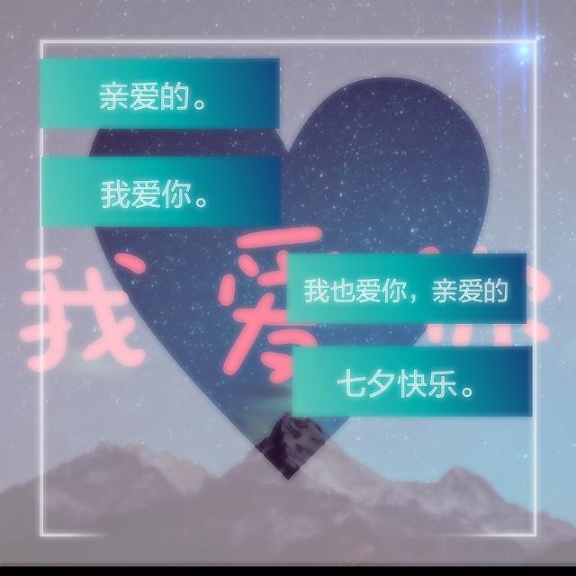 七夕快乐。