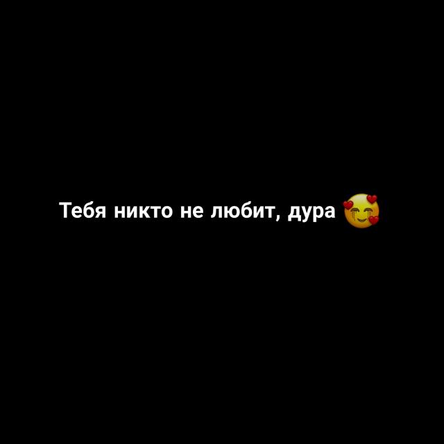 #мазки #надпись #цитата #сохра #сердечко #переписка #шрифт #рамка #руны #happytaeminday #веснушки