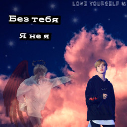 freetoedit loveyourself loveyourselfbts bts jimin