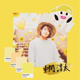 juntanakama 中間淳太 yellow freetoedit