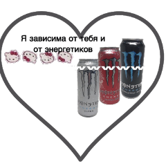 energetic monster cyber cyberpunk love freetoedit