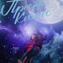 freetoedit moon milkyway star girl ecspaceconqueror spaceconqueror покорикосмос космос space