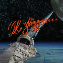 freetoedit interesting art people sky ecspaceconqueror spaceconqueror покорикосмос космос space