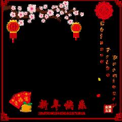 freetoedit chinesenewyear