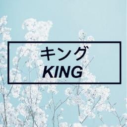 freetoedit king japanese aesthetic blueskys