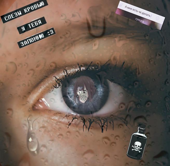 #freetoedit #слёзы #боль #дипрессия #смерть #суицид_моё_всё #суицыд