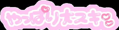 #オタク #プリクラ #落書き #量産型オタク #量産型 #ピンク #ジャニヲタ #かわいい #ピンク #freetoedit