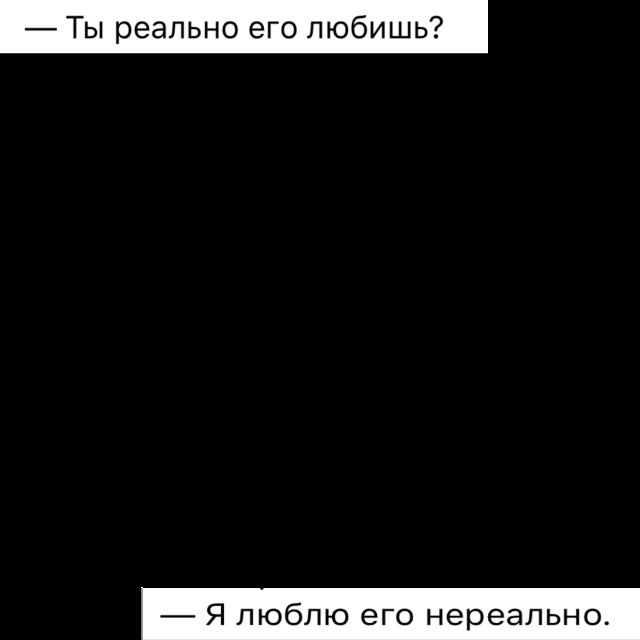 #надпси #сохры #любовь #счастье #влюбленность #реально #нереально #белый #песни #словаизпесни #freetoedit