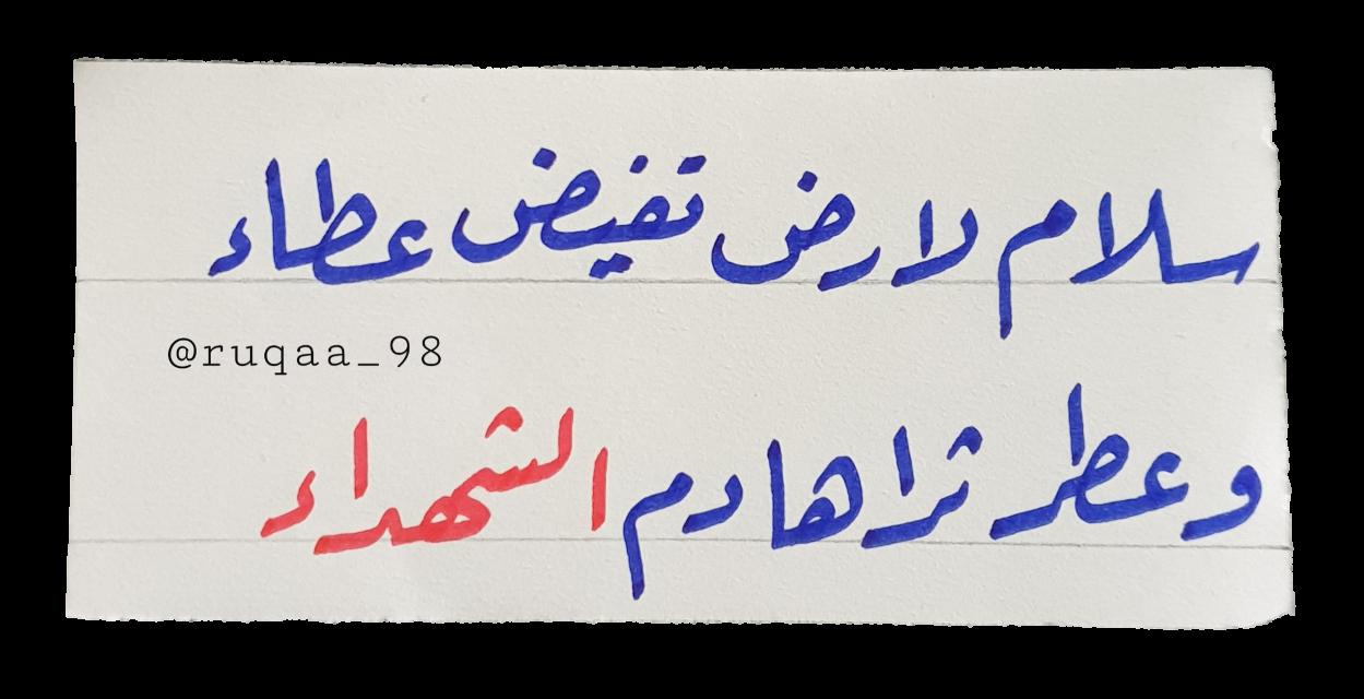#خط#خط #خطي #عربي #خطوط #عبارات #fa7_fa7 #arabic #paper  #غزل #جمل #كلمات #عربية #انستا #رمزيات #ستكرز #صور #تمبلر #اضاءات #تأثيرات #newspaper #vintage
