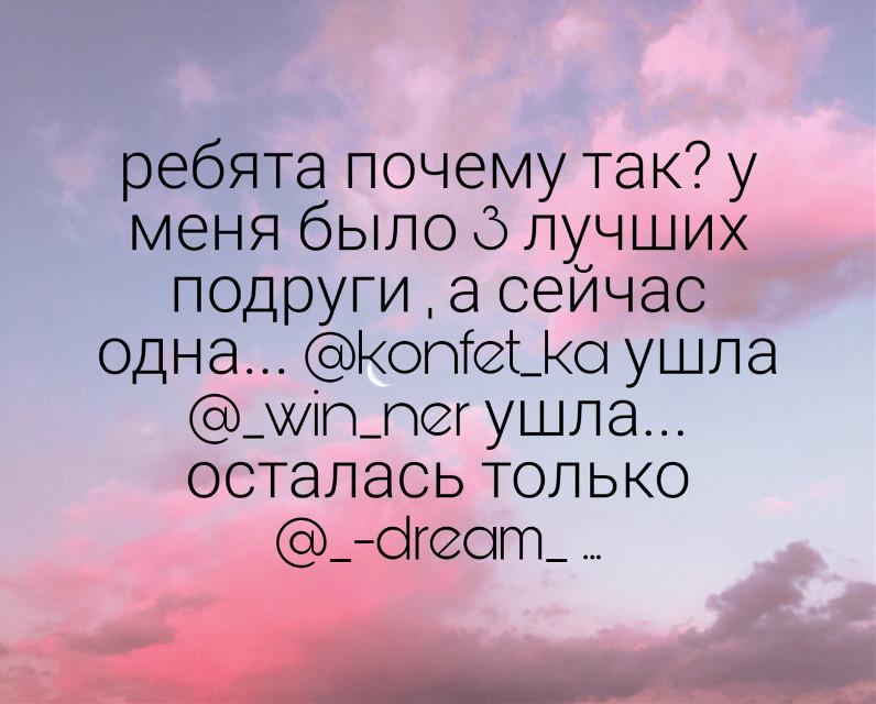 #freetoedit если уйдёт @_-dream_  я этого не переживу... Тогда я уйду..