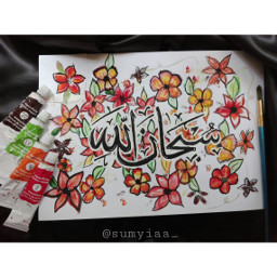 سبحان_الله الله artwork subhanallah flowers