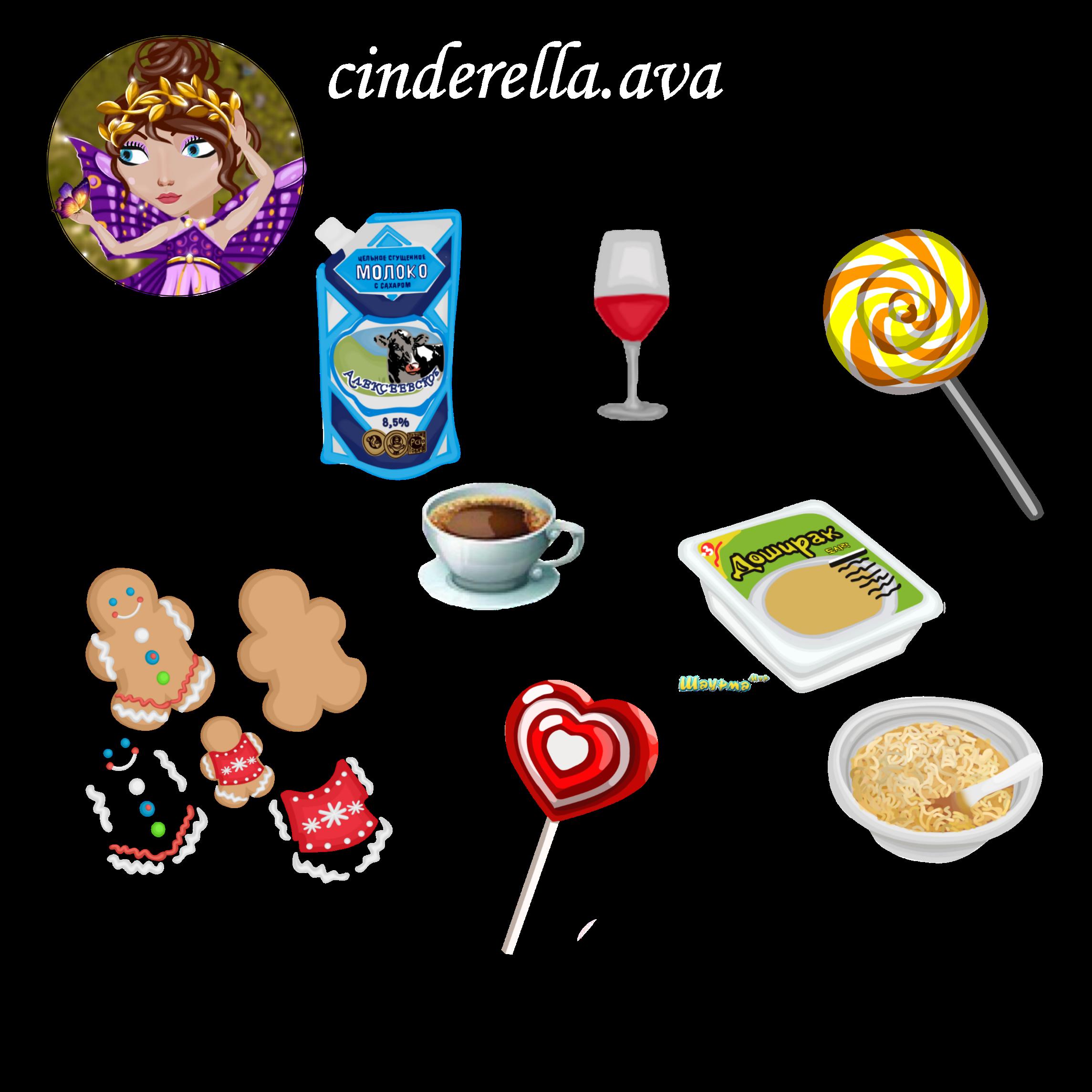 картинки еды из аватарии здесь, насыщенный хвойным