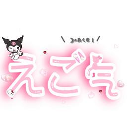 freetoedit hellokitty 库洛米 订制t恤 kitty