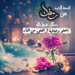رمضان رمضانيات شهر_الخير شهر_الصبر جمعة_طيبة