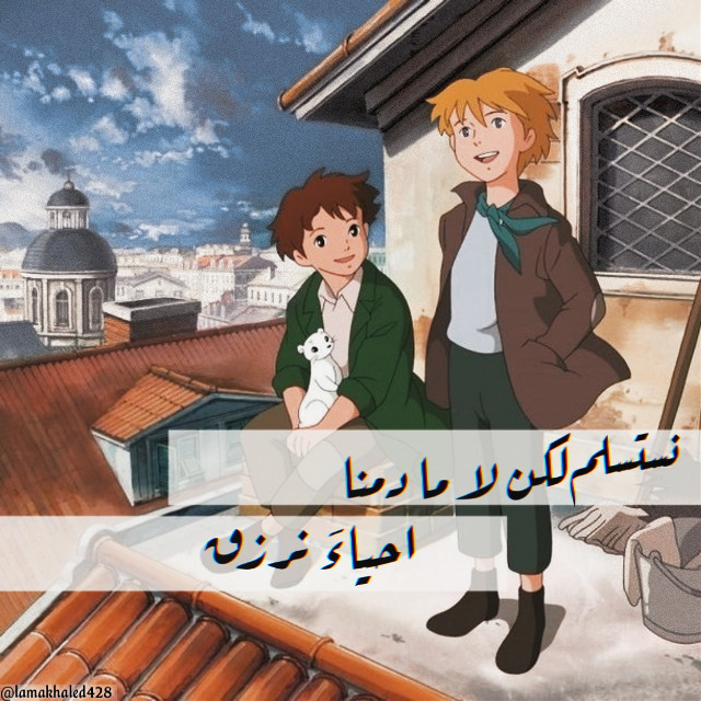 #freetoedit #friends #qoute #edit #myedit #sky #cartoon #spacetoon #remix #myedit #arabic #arabic #hopeyoulikeit 💙✨