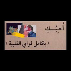 عربي كلام خط عبارات نص freetoedit