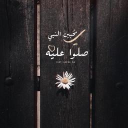 تصميمي جمعة_طيبة نبينا_محمد تصاميم صباح_الخير
