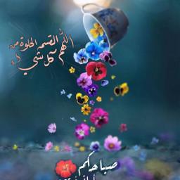 تصميمي صباح_السعادة جمعة_طيبة جمعة_مباركة تصاميم