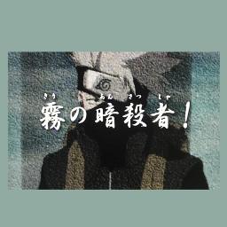 naruto kakashi manga anime wallpaper japanese art interesting wallpapers aesthetic iphone lockscreen background sasuke japan intro hokage green ipad shippuden ninja freetoedit