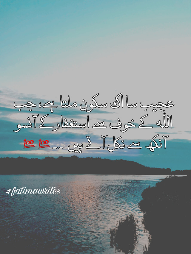 عجیب سا اک سکون ملتا ہے جب اللّٰه کے خوف سے استغفار کے آنسو آنکھ سے نکل آتے ہیں.🥀🥀 #freetoedit #islampost #quotes #islamicquote #islamicposts #urduquote #urdupoetry #follow #quranquotes #like #prayer #hadith #instaislam #muslimquotes #religion #instagood #hijab #pakistan #loveislam #islamquotes #urdulines  . . . . . #fatimawrites