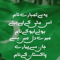 pakistan wallpaper pakistani pakistanzindabad pakarmy pakistaniflag pakistanarmy army urdu urdulines urduword