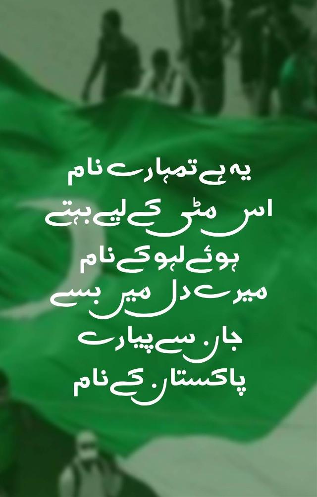 #pakistan #wallpaper #pakistani #pakistanzindabad #pakarmy #pakistaniflag #pakistanarmy #army #urdu #urdulines  #urduword