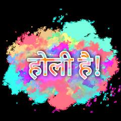 होली holi happyholi festival india freetoedit ह