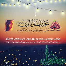 ramadan mubarak month islamic design