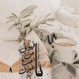 freetoedit قهوة قهوتي كوفي تصميم تصاميم صور رمزيات خلفيات اقتباسات افتارات زخرفة زخارف حب جميل عربي قلب