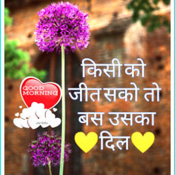 freetoedit good awesome dil