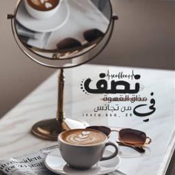 freetoedit قهوة قهوتي كهوة كوفي كافي اقتباسات افتارات اقتباس خط خطوط صور خلفيات عبارات جميل عربي حب