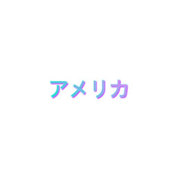 japanesetext