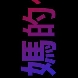 chinesetext