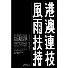 magazine china chinese black language freetoedit