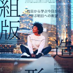 freetoedit heypicsart magazine chinese text chinesetext woman women girl sittinggirl sittingwomen sittingwoman follow haveaniceday
