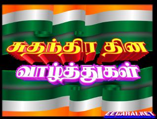 independenceday india சுதந்திரதினம் சுதந்திரம் freetoedit ச