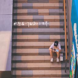 freetoedit 秋天 秋日 秋日滤镜 日常 随手拍大片 氛围 氛围感大片 手写字 文字 文案 字幕 白色 白色贴纸